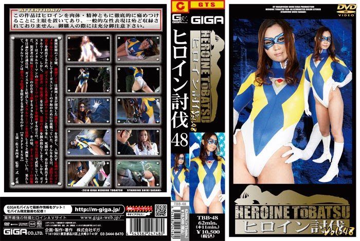 TBB-48 Heroine Suppression Vol. 48