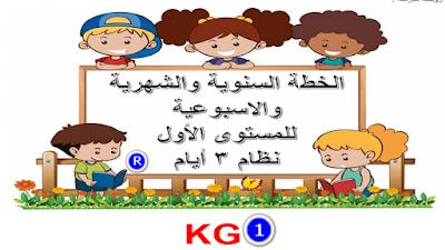 تحميل خطة المستوى الاول رياض اطفال نظام 3 ايام للترم الثانى 2021