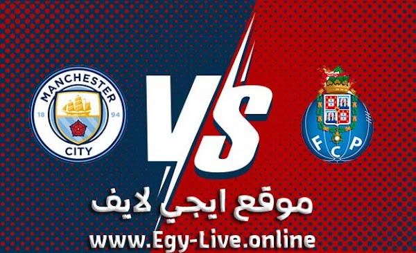 مشاهدة مباراة مانشستر سيتي وبورتو بث مباشر ايجي لايف بتاريخ 01-12-2020 في دوري أبطال أوروبا