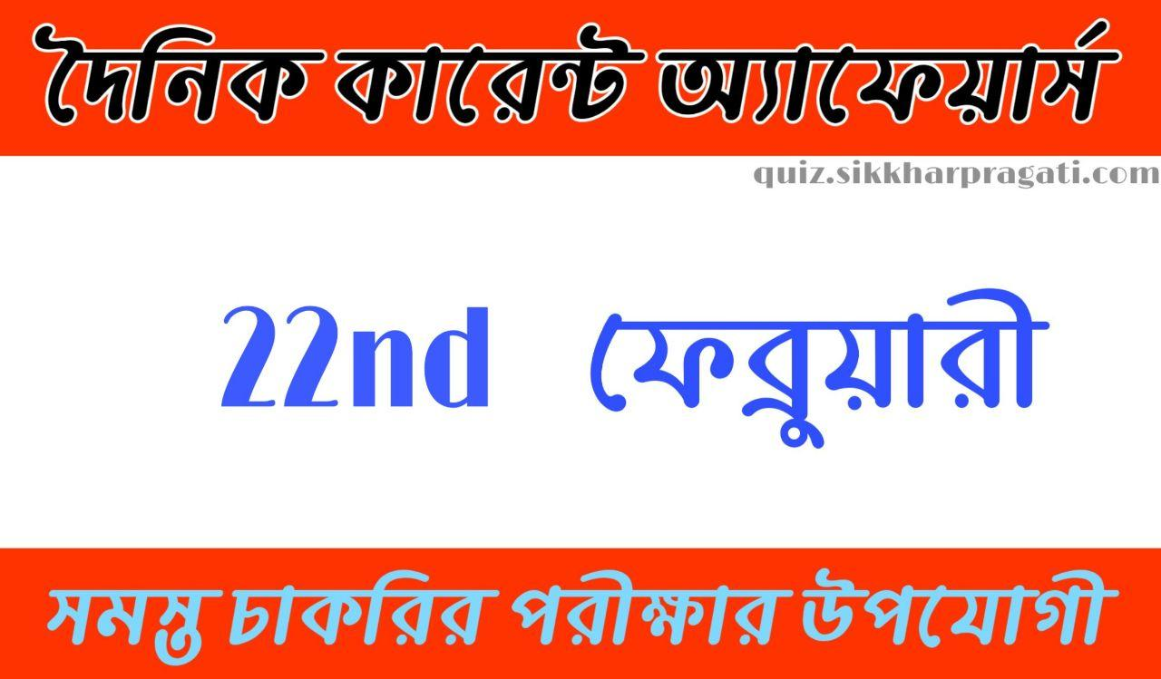 Current Affairs In Bengali and English 22nd February 2020 | for All Competitive Exams
