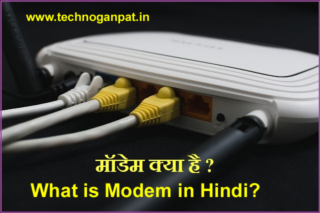 What is modem in hindi