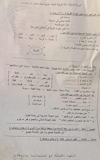 """تجميع امتحانات   للصف الرابع الإبتدائى """"الفعلى """" لغة عربية  إدارات ترم أول لتدريب عليها 81818597_2630882310477100_442532122847084544_n"""