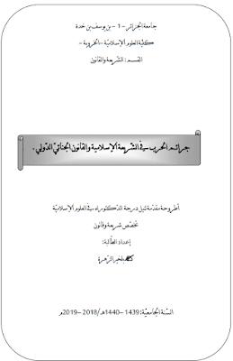 أطروحة دكتوراه: جرائم الحرب في الشريعة الإسلامية والقانون الجنائي الدولي PDF