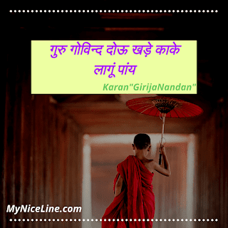 गुरु गोविन्द दोऊ खड़े काके लागूं पांय- कबीर दास के दोहे पर प्रेरणादायक हिन्दी स्टोरी, Importance of teacher for student story in hindi