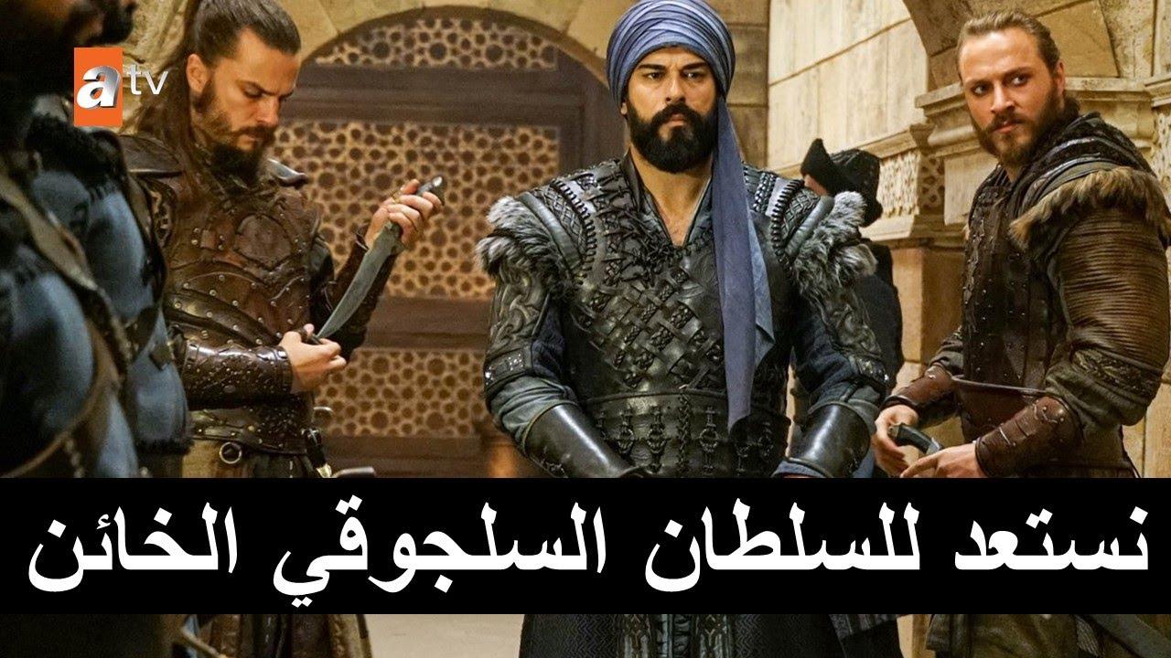 اعلان 3 مسلسل المؤسس عثمان الحلقة 57 خيانة سلطان السلاجقة