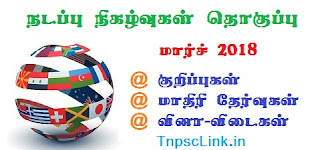 TNPSC Current Affairs March 2018 Download as PDF