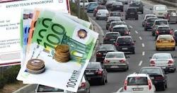 Αυξήσεις στα τέλη κυκλοφορίας για χιλιάδες οδηγούς ΙΧ φέρνει το ευρωπαϊκό πρότυπο υπολογισμού των εκπεμπόμενων ρύπων WLTP, που θα ισχύσει απ...