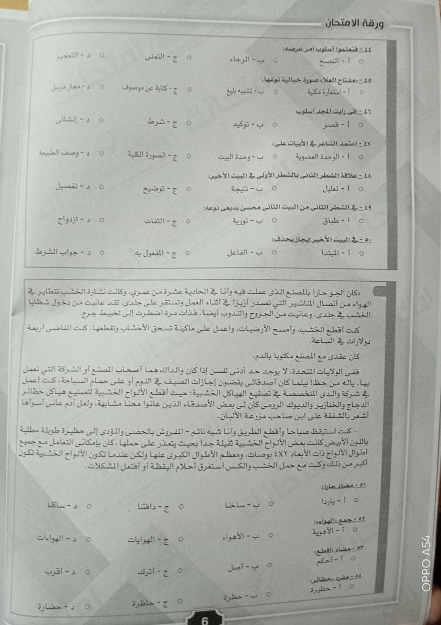 اختبار لغة عربية (بابل شيت) للصف الثالث الثانوى 2021 6