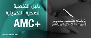 دليل الكتروني شامل ومفصل حول خدمة التغطية الصحية التكميلية +AMC