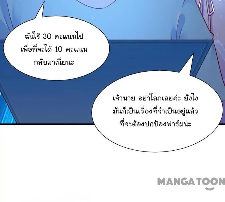 Almight Network - หน้า 29