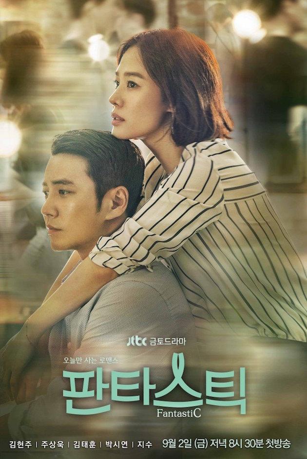 Fantastic K-drama, Kim Hyun Joo, Joo Sang Wook