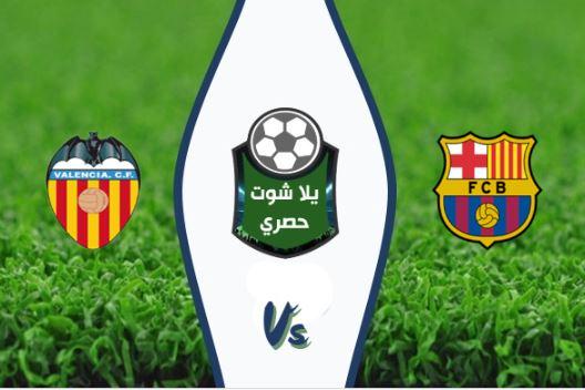 مشاهدة مباراة برشلونة وفالنسيا بث مباشر