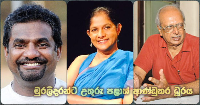 https://www.gossiplankanews.com/2019/11/muralitharan-north-governor.html