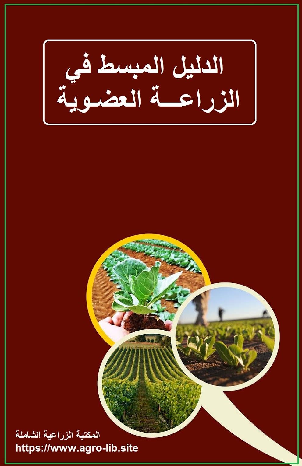 كتاب : الدليل المبسط في الزراعة العضوية