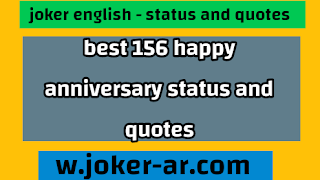 best 156 Happy Anniversary Status and quotes 2021, Wishes, Messages SMS - joker english