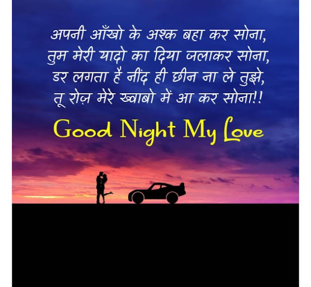 Good night images shayari for whatsapp