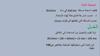 التناسبية: السرعة المتوسطة  المستوى السادس