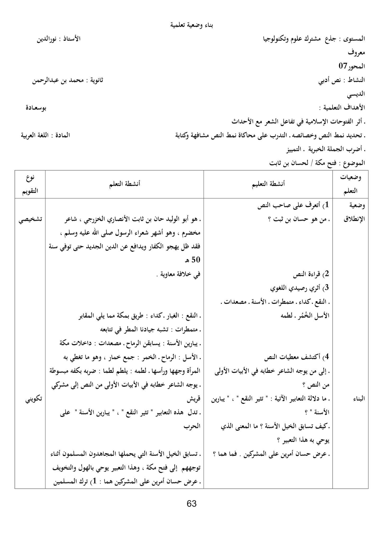 تحضير نص فتح مكة 1 ثانوي علمي