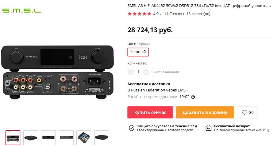 SMSL A6 HiFi AK4452 50Wx2 DSD512 384 кГц/32 бит ЦАП цифровой усилитель