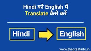 Hindi se English me translation kaise kare