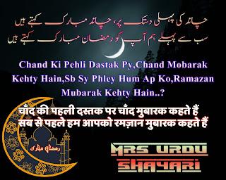 Ramdan Sharif Ki Fazilat Par Shayari In Urdu 2021, Ramzan Shayari, Ramdan Poetry