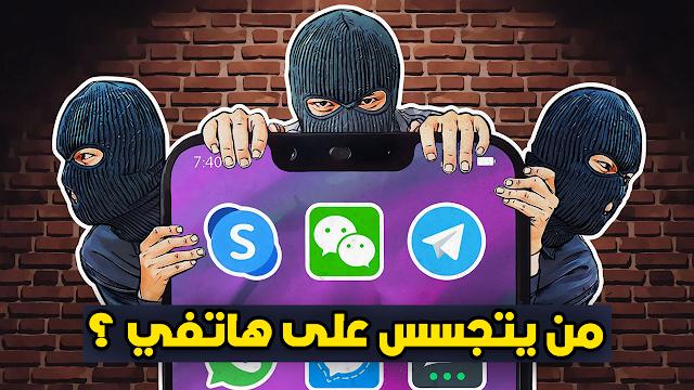 الطريقة التي ستجعلك تكتشف من يتجسس على هاتفك ويسرق معلوماتك !! جربها الآن