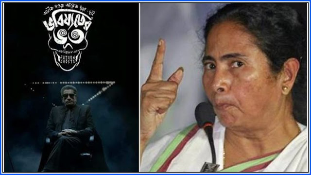 SC imposes Rs 20 lakh fine on Mamata government for 'virtual ban' on film 'Bhobishyoter Bhoot'
