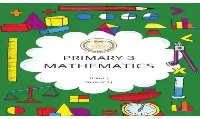 كتاب المدرسة فى الماث maths للصف الثالث الابتدائى الترم الاول 2021 كاملا