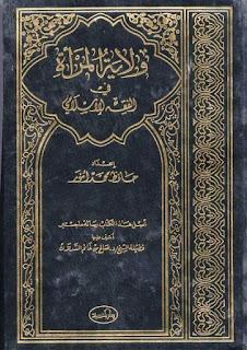 كتاب:ولاية المرأة الفقه الإسلامي