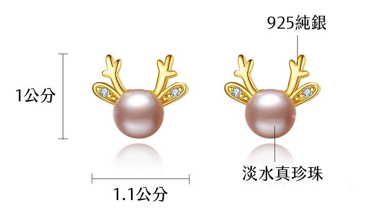 繽紛麋鹿淡水真珍珠 925純銀耳環
