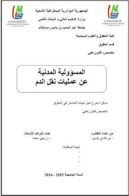 مذكرة ماستر: المسؤولية المدنية عن عمليات نقل الدم PDF