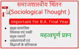 Sociological Thought In HIndi For BA Exam