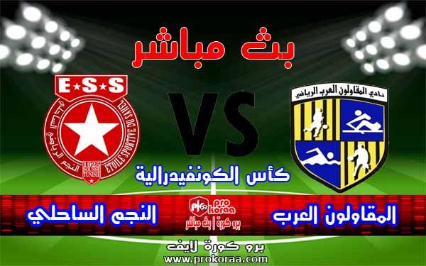 مشاهدة مباراة المقاولون العرب والنجم الساحلي بث مباشر
