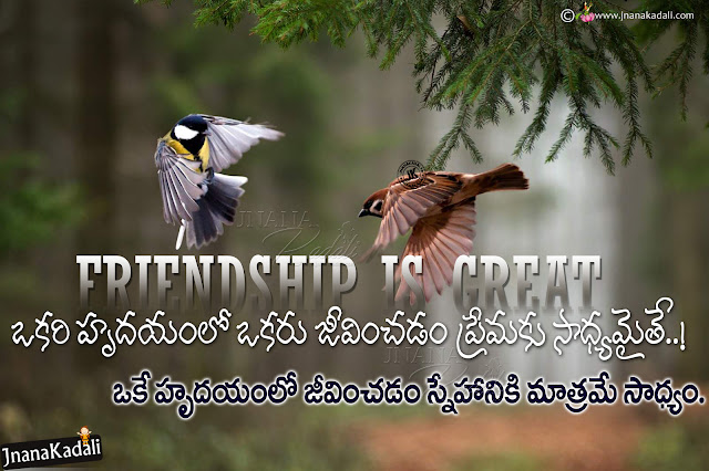 best values about friendship in telugu, telugu quotes on friendship, latest trending friendship quotes hd wallpapers