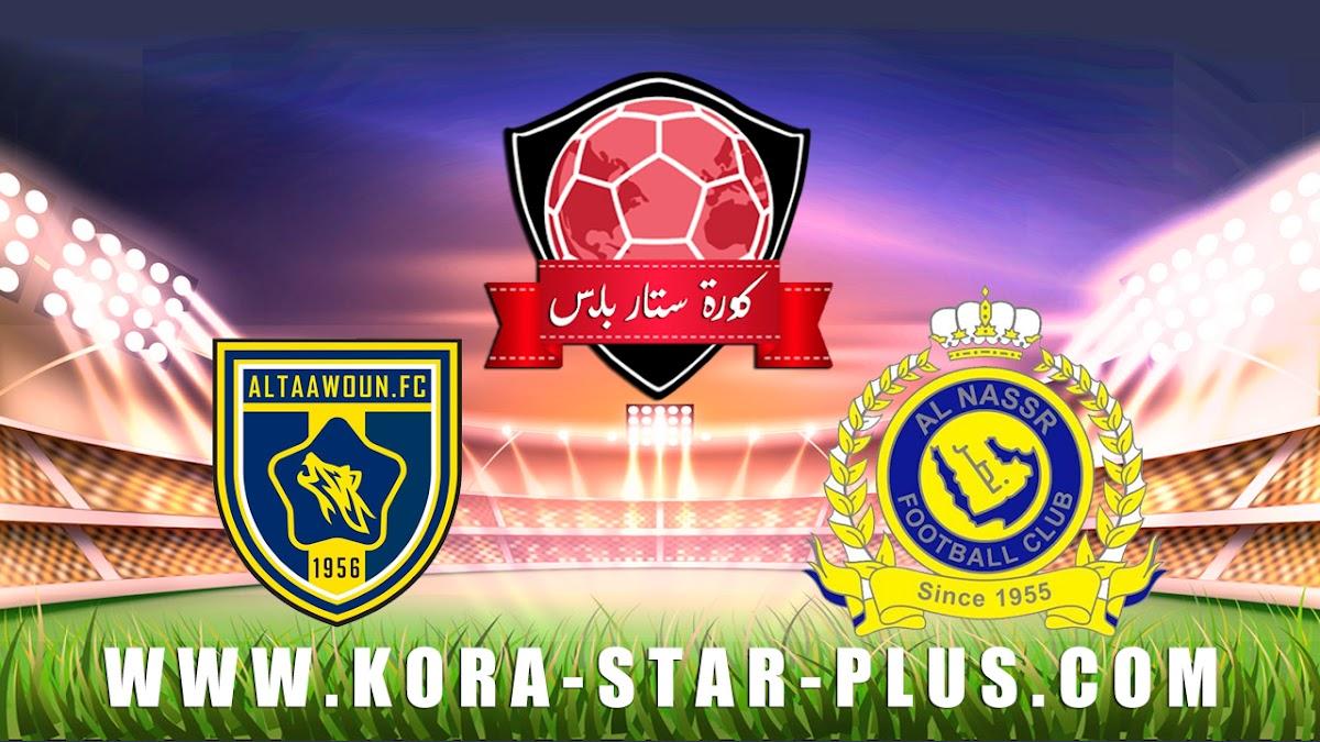 مشاهدة مباراة النصر والتعاون بث مباشر بتاريخ 04-01-2020 كأس السوبر السعودي