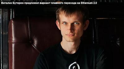 Виталик Бутерин предложил вариант плавного перехода на Ethereum 2.0