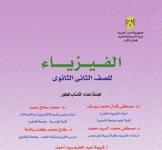 كتاب الفيزياء للصف الثاني الثانوى الترم الأول والثاني 2018
