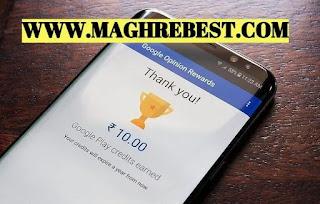 فري فاير جواهر مجانا   تطبيق Google Opinion Rewards