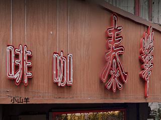 台中美食一級戰區