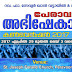 Peravoor Abhishekagni Bible Convention - 2017
