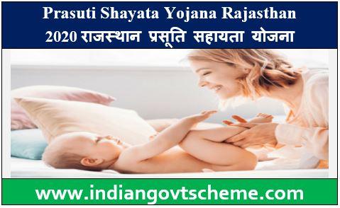 Rajasthan Prasuti Shayata Yojana