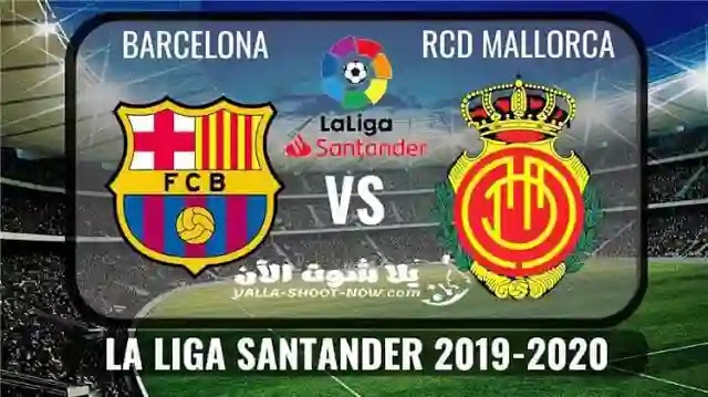 وعد مباراة برشلونة القادمة امام ريال مايوركا في الدوري الاسباني يحل الفريق الكتالوني ضيفا في ملعب سون مويكس