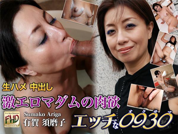UNCENSORED H0930 ki170219 エッチな0930 有賀 須磨子 Sumako Ariga, AV uncensored