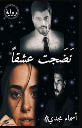 رواية نضجت عشقا - أسماء مجدي
