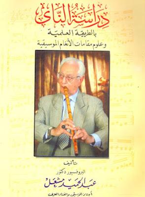 كتاب دراسة الناي بالطريقة العلمية وعلوم مقامات الأنغام الموسيقية للمؤلف عبد الحميد مشعل