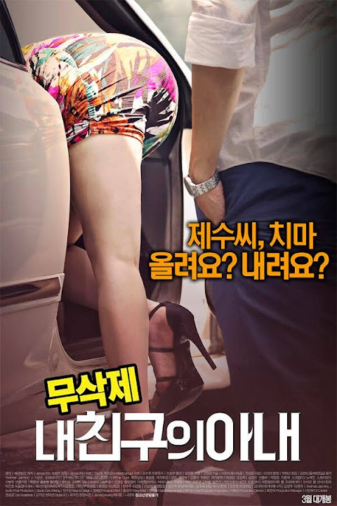 18+ My friend's wife (unremoved) 2021 Korean Movie 720p HDRip 600MB Download