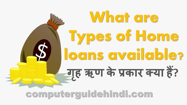 What are Types of Home loans available in hindi