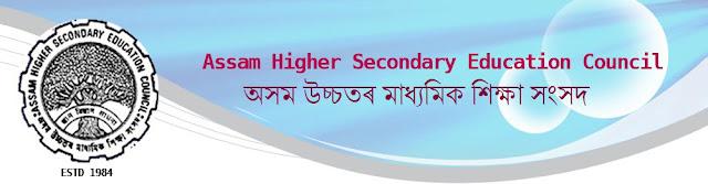 Class 12 Assam Result 2020