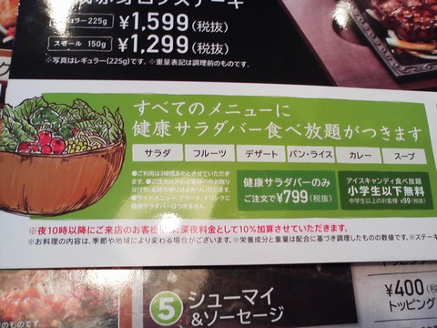 メニュー3 ステーキガスト一宮尾西店2回目