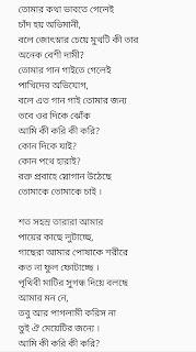 Tomake tomake chai song lyrics by Shankha Banerjee